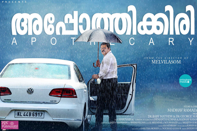 Apothecary Malayalam Movie Review-Suresh Gopi-Asif Ali-Onlookers Media