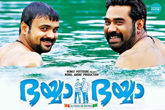 Bhaiyya Bhaiyya Review-Kunchacko Boban-Biju Menon-Onlookers Media