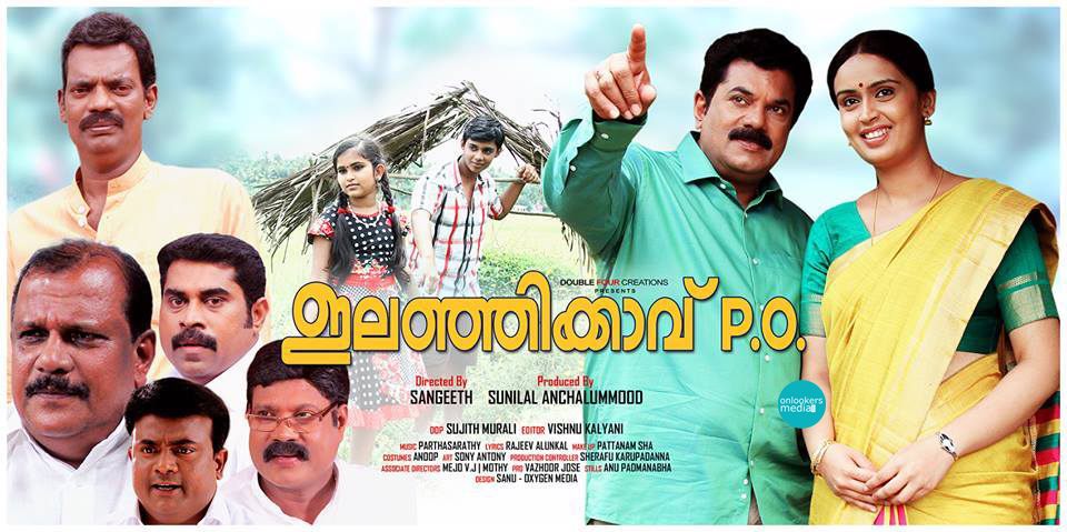 Elanjikavu PO Malayalam Movie Posters-Nandini-Salim Kumar-Mukesh-Onlookers Media