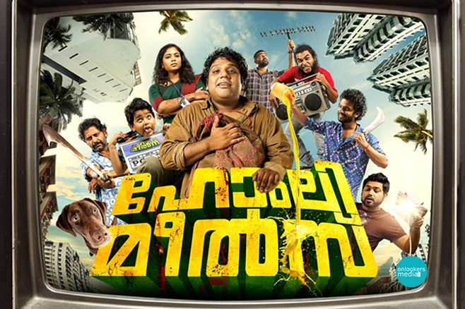 Homely Meals Malayalam Movie Review-Rating-Report-Collection-Onlookers Media