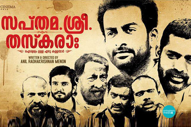 Sapthamashree Thaskaraha Review-Prithviraj-Asif Ali-Onlookers Media