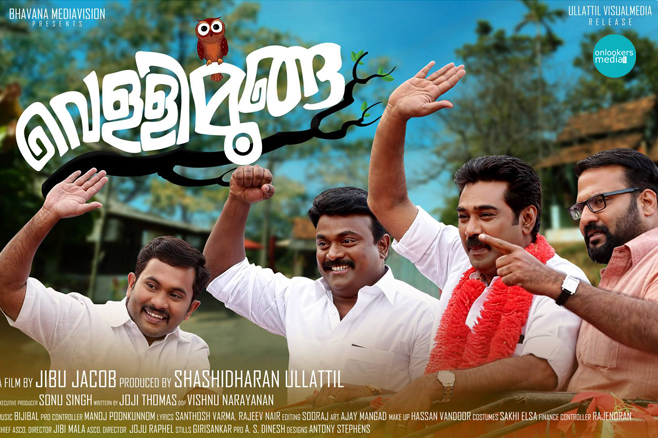 Vellimoonga Movie Review-Biju Menon-Aju Varghese-Nikki-Malayalam Movie 2014-Onlookers Media
