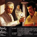 Ennu Ninte Moideen Posters-Stills-MP3-Video-Songs-Prithviraj-Parvathi-Onlookers Media