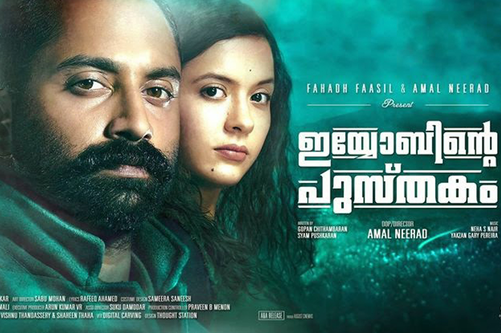 Iyobinte Pusthakam Review-Rating-Theater Report-Fahadh Faasil-lal-Jayasurya-Onlookers Media