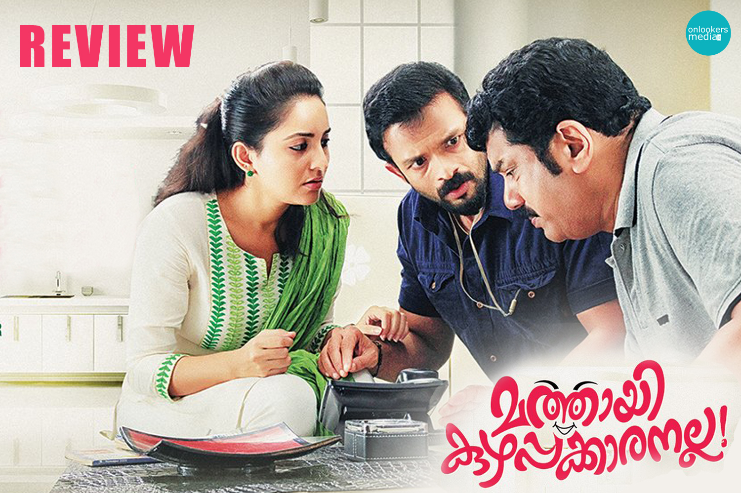 Mathai Kuzhappakkaranalla Review-Rating-Report-Collection-Jayasurya-Bhama-Mukesh-Onlookers Media