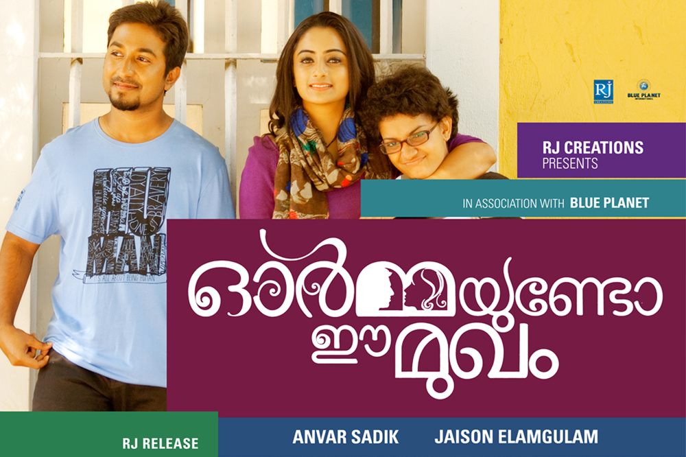 Ormayundo Ee Mugham Malayalam Movie Poster-Vineeth Sreenivasan-Namitha Pramod-Aju Vaghese-Onlookers Media (15)