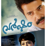 Varsham Malayalam Movie Posters-Stills-Gallery-Mammootty-Asha Sa