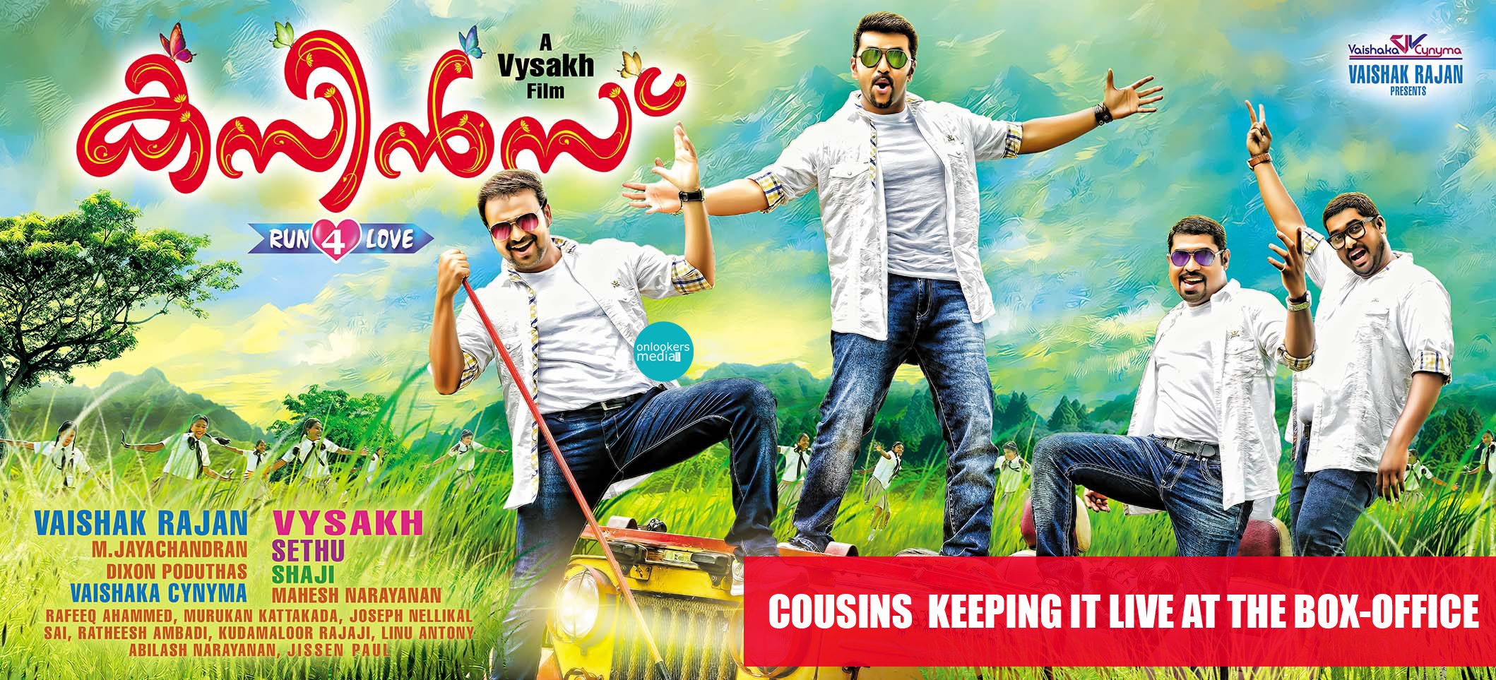 Cousins Collection Report-Rating-Review-Kunchacko Boban, Indrajith-Suraj-Onlookers Media