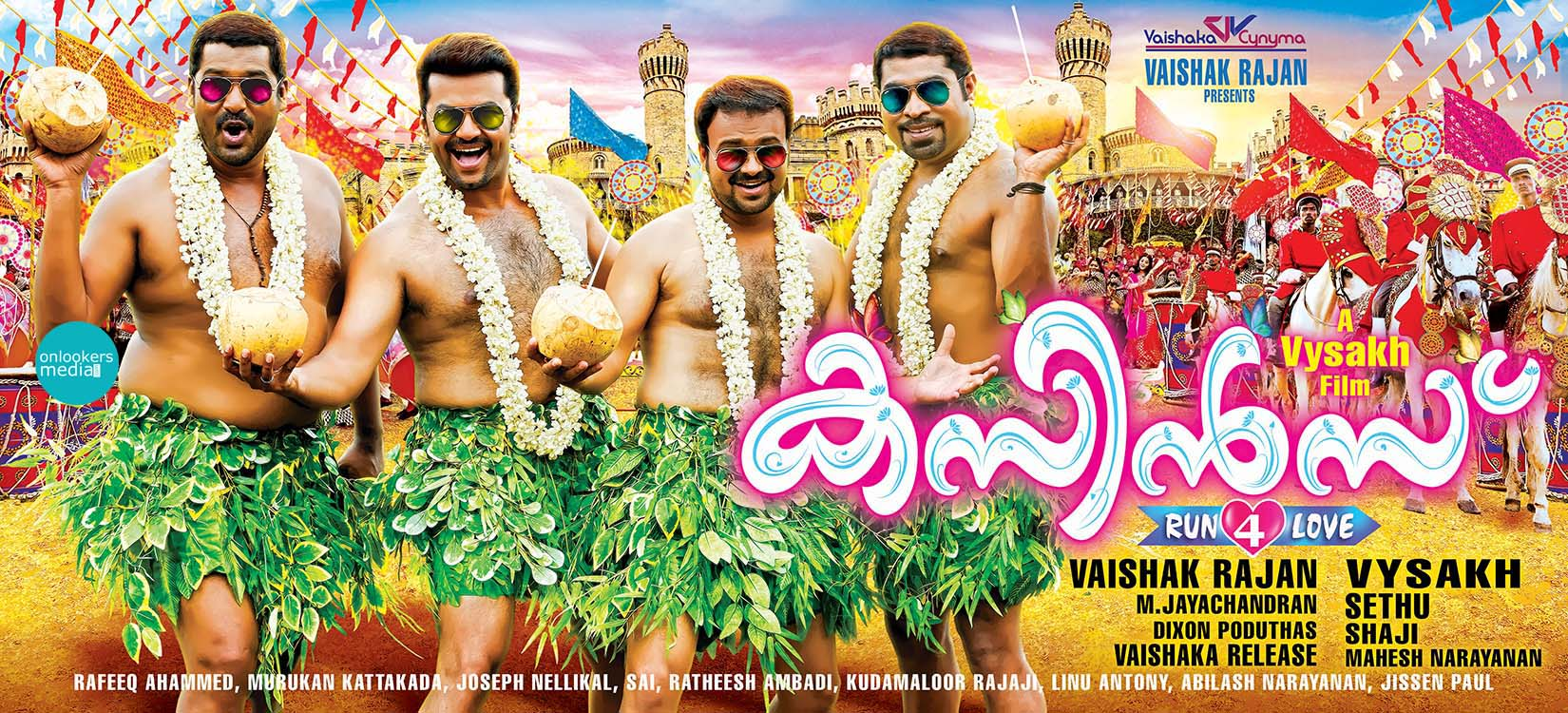 http://onlookersmedia.in/wp-content/uploads/2014/12/Cousins-Posters-Stills-Images-Review-Report-Collection-Kunchacko-Boban-Indrajith-Nisha-Agarwal-Vedhika-Miya-Onlookers-Media-10.jpg