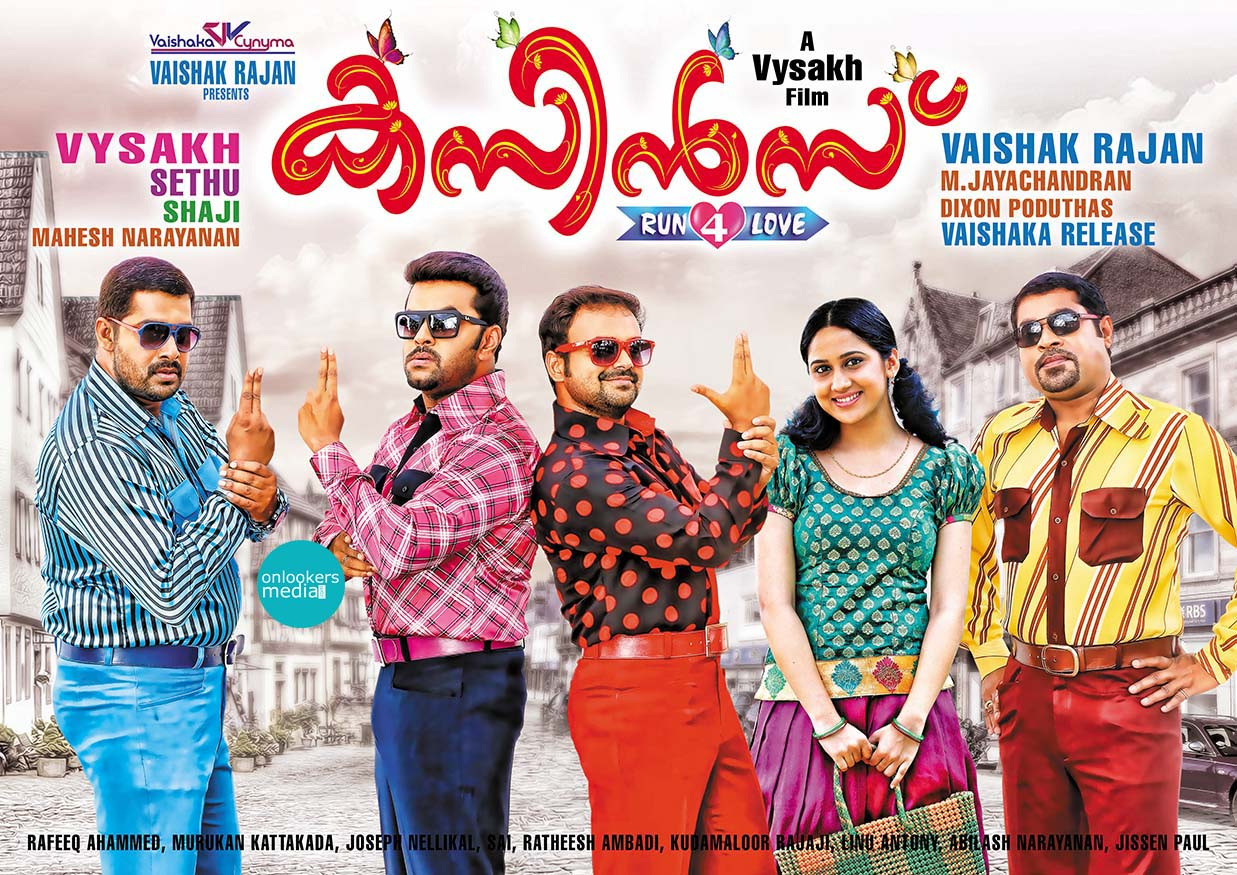 http://onlookersmedia.in/wp-content/uploads/2014/12/Cousins-Posters-Stills-Images-Review-Report-Collection-Kunchacko-Boban-Indrajith-Nisha-Agarwal-Vedhika-Miya-Onlookers-Media-16.jpg