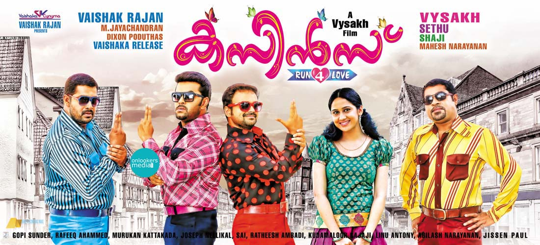 http://onlookersmedia.in/wp-content/uploads/2014/12/Cousins-Posters-Stills-Images-Review-Report-Collection-Kunchacko-Boban-Indrajith-Nisha-Agarwal-Vedhika-Miya-Onlookers-Media-2.jpg