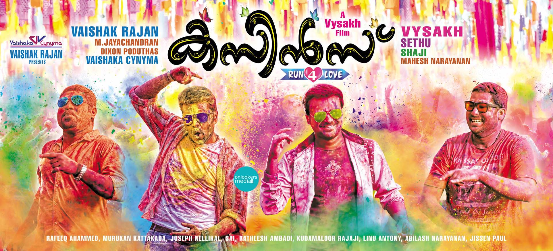 http://onlookersmedia.in/wp-content/uploads/2014/12/Cousins-Posters-Stills-Images-Review-Report-Collection-Kunchacko-Boban-Indrajith-Nisha-Agarwal-Vedhika-Miya-Onlookers-Media-20.jpg