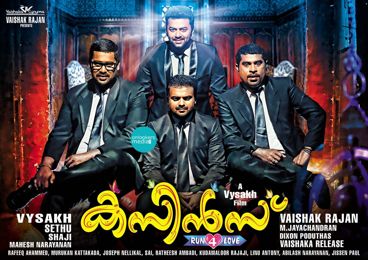 http://onlookersmedia.in/wp-content/uploads/2014/12/Cousins-Posters-Stills-Images-Review-Report-Collection-Kunchacko-Boban-Indrajith-Nisha-Agarwal-Vedhika-Miya-Onlookers-Media-21.jpg