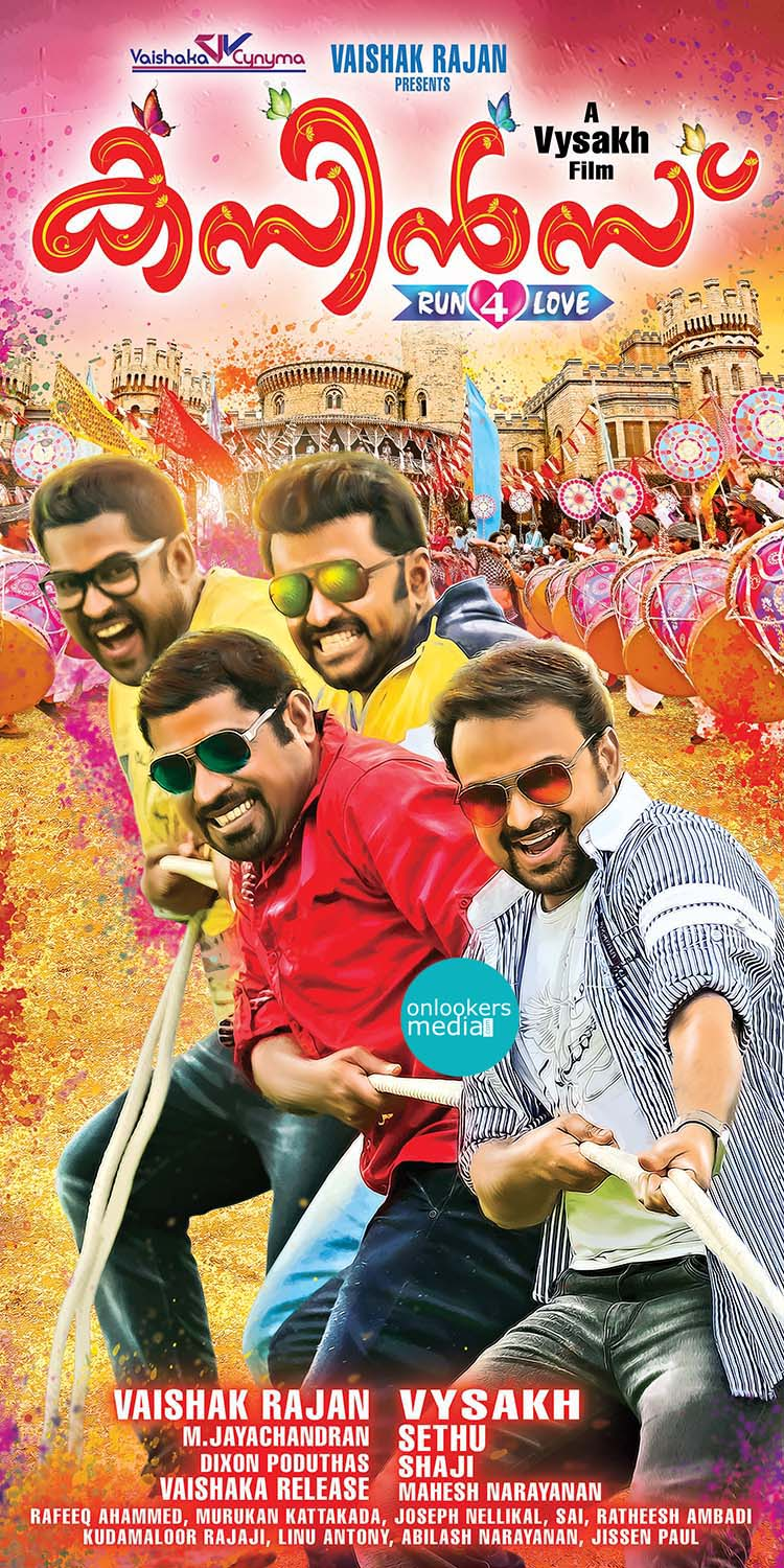 http://onlookersmedia.in/wp-content/uploads/2014/12/Cousins-Posters-Stills-Images-Review-Report-Collection-Kunchacko-Boban-Indrajith-Nisha-Agarwal-Vedhika-Miya-Onlookers-Media-22.jpg
