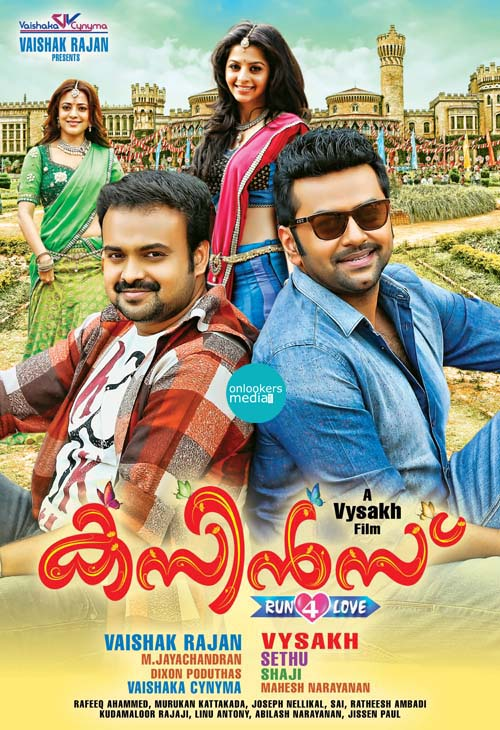 http://onlookersmedia.in/wp-content/uploads/2014/12/Cousins-Posters-Stills-Images-Review-Report-Collection-Kunchacko-Boban-Indrajith-Nisha-Agarwal-Vedhika-Miya-Onlookers-Media-23.jpg