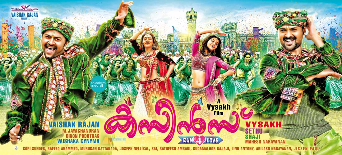 http://onlookersmedia.in/wp-content/uploads/2014/12/Cousins-Posters-Stills-Images-Review-Report-Collection-Kunchacko-Boban-Indrajith-Nisha-Agarwal-Vedhika-Miya-Onlookers-Media-4.jpg