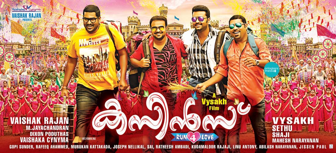 http://onlookersmedia.in/wp-content/uploads/2014/12/Cousins-Posters-Stills-Images-Review-Report-Collection-Kunchacko-Boban-Indrajith-Nisha-Agarwal-Vedhika-Miya-Onlookers-Media-5.jpg