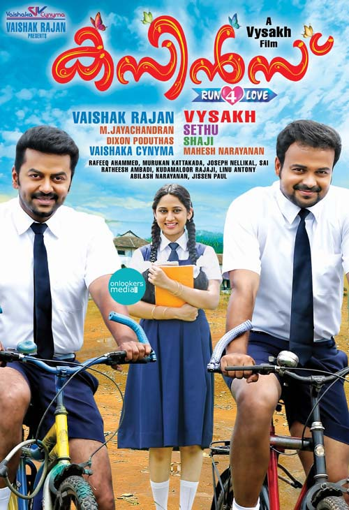 http://onlookersmedia.in/wp-content/uploads/2014/12/Cousins-Posters-Stills-Images-Review-Report-Collection-Kunchacko-Boban-Indrajith-Nisha-Agarwal-Vedhika-Miya-Onlookers-Media-6.jpg