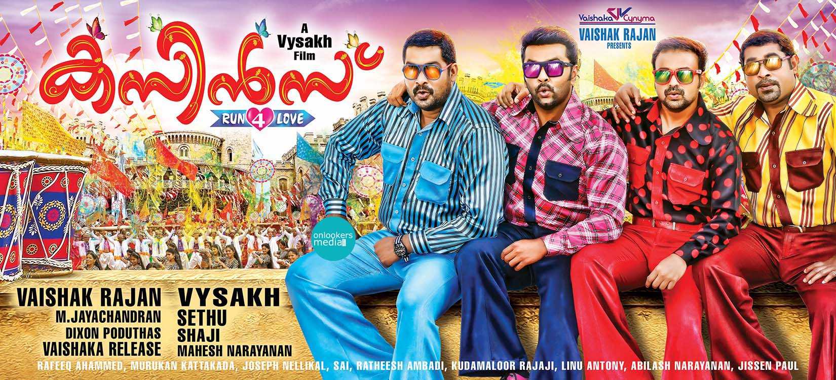 http://onlookersmedia.in/wp-content/uploads/2014/12/Cousins-Posters-Stills-Images-Review-Report-Collection-Kunchacko-Boban-Indrajith-Nisha-Agarwal-Vedhika-Miya-Onlookers-Media-7.jpg