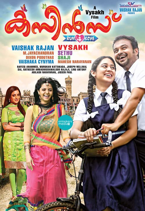 http://onlookersmedia.in/wp-content/uploads/2014/12/Cousins-Posters-Stills-Images-Review-Report-Collection-Kunchacko-Boban-Indrajith-Nisha-Agarwal-Vedhika-Miya-Onlookers-Media-8.jpg