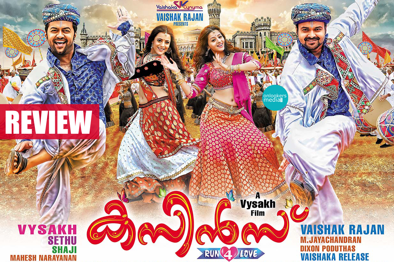 Cousins Review-Rating-Theater Report-Collection-Miya-Vedhika-Nisha Agarwal-Indrajith-Onlookers Media