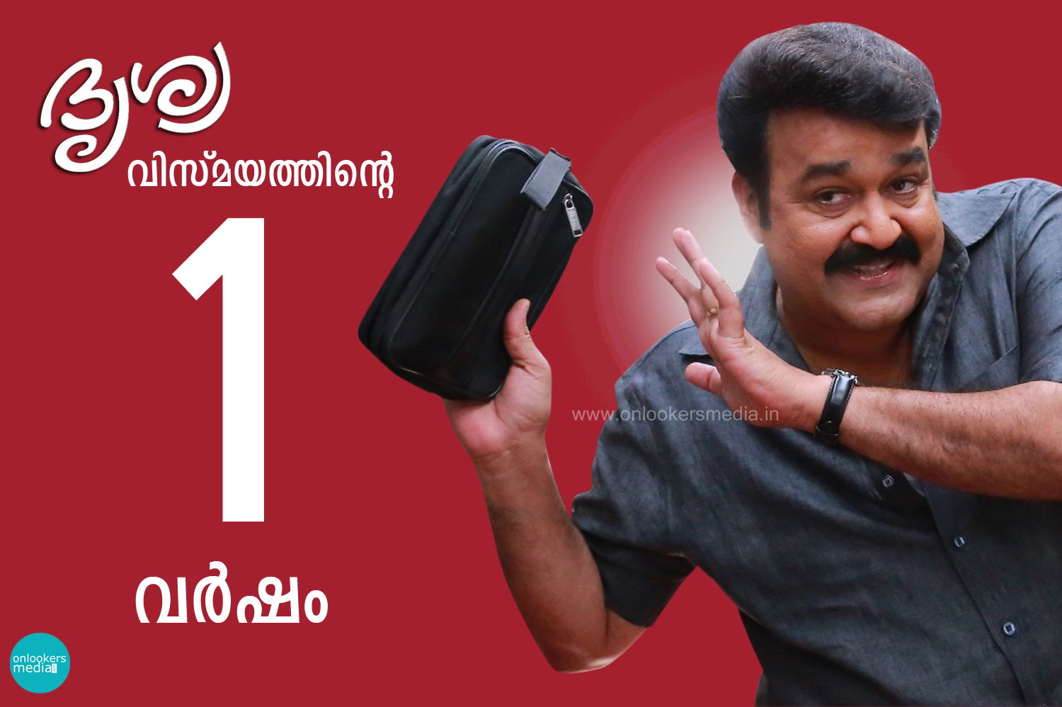 First anniversary of the wonder named Drishyam-Mohanlal-Onlookers Media