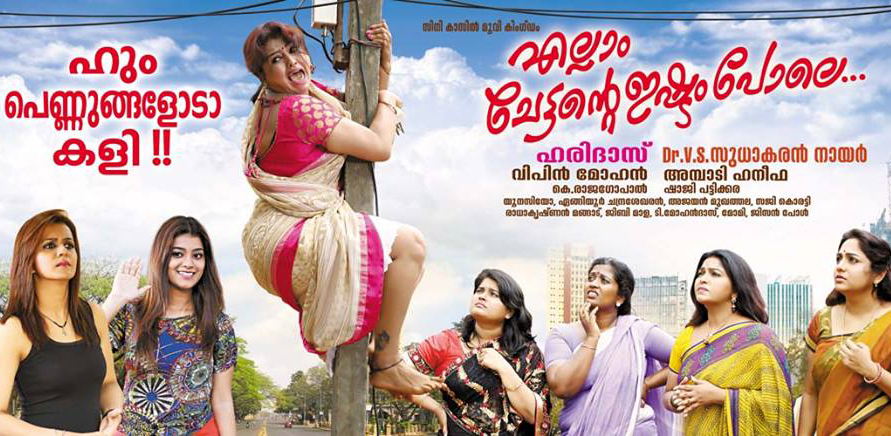 Ellam Chettante Ishtam Pole Review-Rating-Report-Malayalam Movie 2015-Onlookers Media