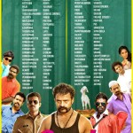 Aadu Theater List-Ticket-Centers-Review-Report-Collection-Jayasurya-Onlookers Media