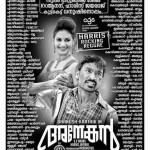 Anegan Kerala Theater List-Danush-Onlookers Media