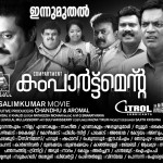 Compartment Malayalam Movie Theater List-Salim Kumar-Suresh Gopi-Onlookers Media
