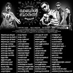 Double Barrel Movie Theater List-Prithviraj-Asif Ali-Arya