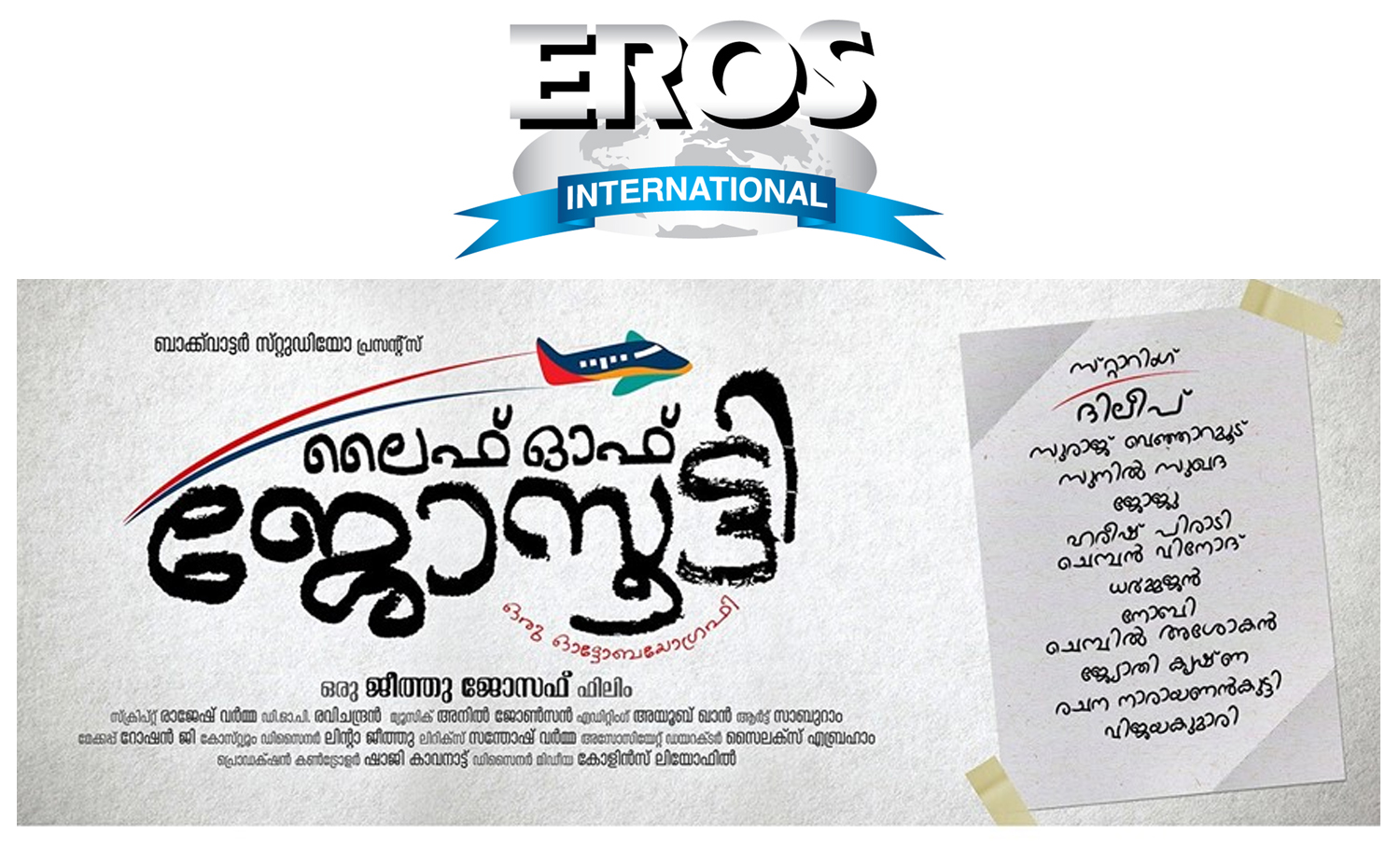 Eros International to link up with a Malayalam movie-Life of josootty-Dileep-Jeethu Joseph-Onlookers Media