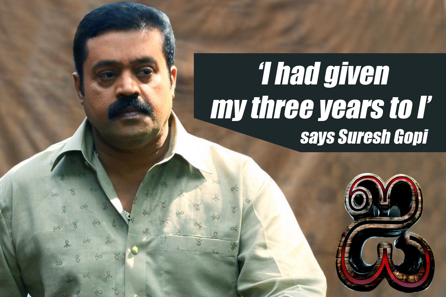 I had given my three years to I movie, says Suresh Gopi-Shankar-Vikram-Onlookers Media
