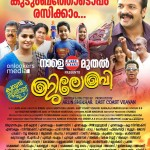 Jilebi Malayalam Movie Theater List-Jayasurya-Ramya Nambeesan
