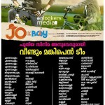 Jo and the Boy theater list