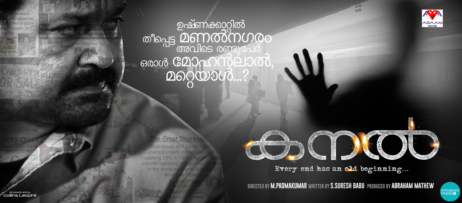 Mohanlal in Kanal Malayalam Movie Poster-Stills-Images-Gallery-Onlookers Media_2