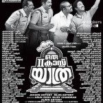 Oru Second Class Yathra Theater List-Ticket Booking-Review-Report-Rating-Vineeth Sreenivasan-Chamban Vinod-Onlookers Media