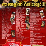 Oru Vadakkan Selfie Theater List-Review-Report-Nivin Pauly-Vineeth Sreenivasan-Onlookers Media