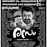 Rasam Theater List-Mohanlal-Indrajith-Onlookers Media