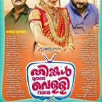 Thinkal Muthal Velli Vare Theater List-Jayaram-Rimi Tomi-Anoop Menon-Onlookers Media