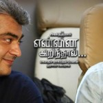 Yennai Arindhaal Posters-Stills-Images-Ajith-Trisha-Onlookers Media