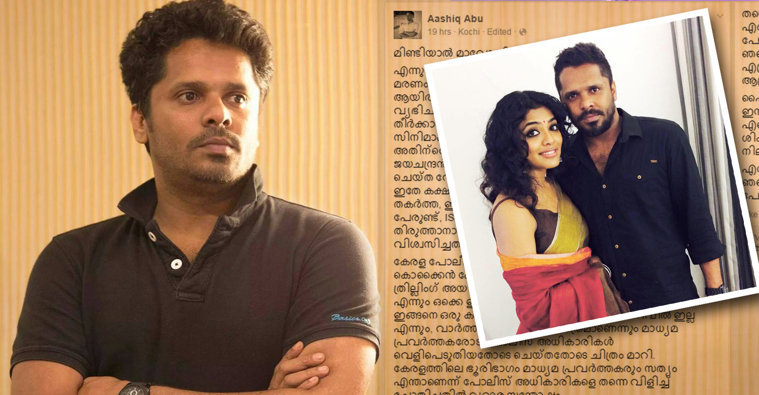 Aashiq Abu's Facebook Post-Aashiq Abu reacted against fake news makers-Onlookers Media