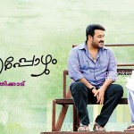 Ennum Eppozhum Poster-Mohanlal-Manju Warrier-Sathyan Anthikkad-Onlookers Media