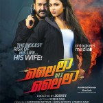 Laila O Laila Poster-Mohanlal-Amala Paul-Joshey-Malayalam Movie 2015-Onlookers Media