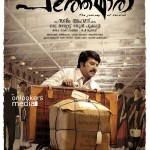 Mammootty in Pathemary Poster-Malayalam Movie 2015