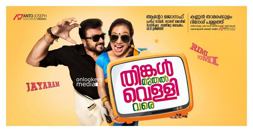 Thinkal Muthal Velli Vare Posters-Anoop Menon-Jayaram-Rimi Tomy-Onlookers Media