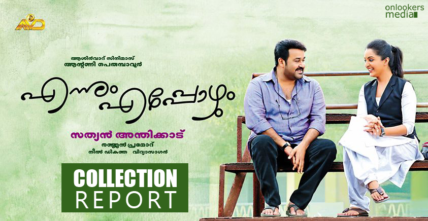 Ennum Eppozhum First Day Collection-Sathyan Anthikad-Mohanlal-Manju Warrier-Malayalam Movie 2015-Onlookers Media