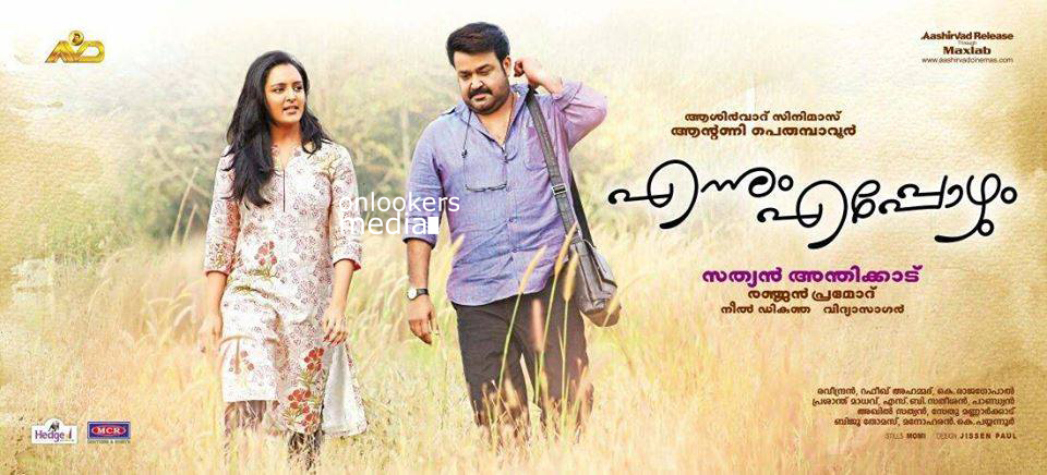 Ennum Eppozhum Posters-Stills-Gallery-Mohanlal-Manju Warrier-Sathyan Anthikkadu-Onlookers Media