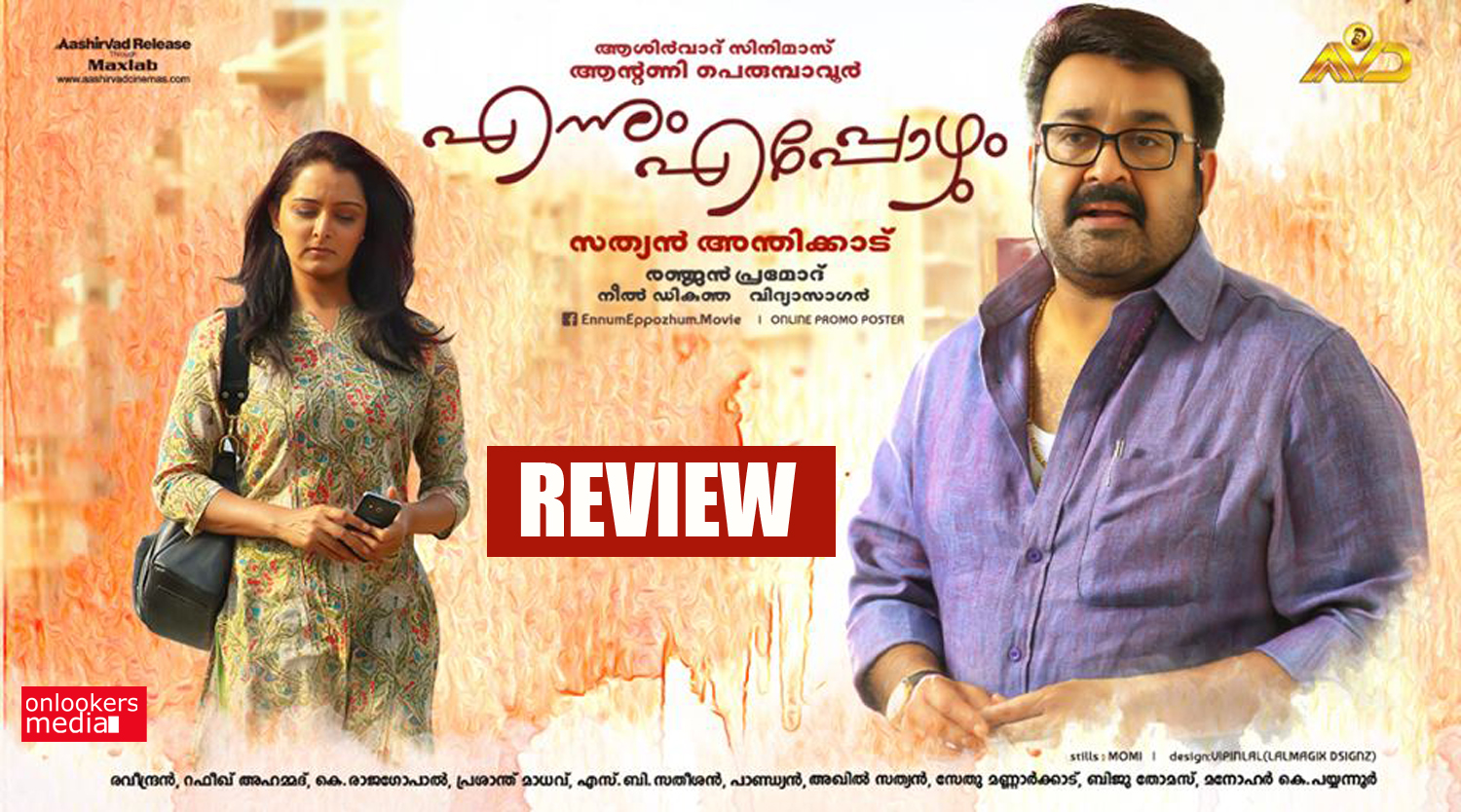 Ennum Eppozhum Review-Rating-Collection Report-Malayalam Movie 2015-Mohanlal-Manju Warrier-Onlookers Media