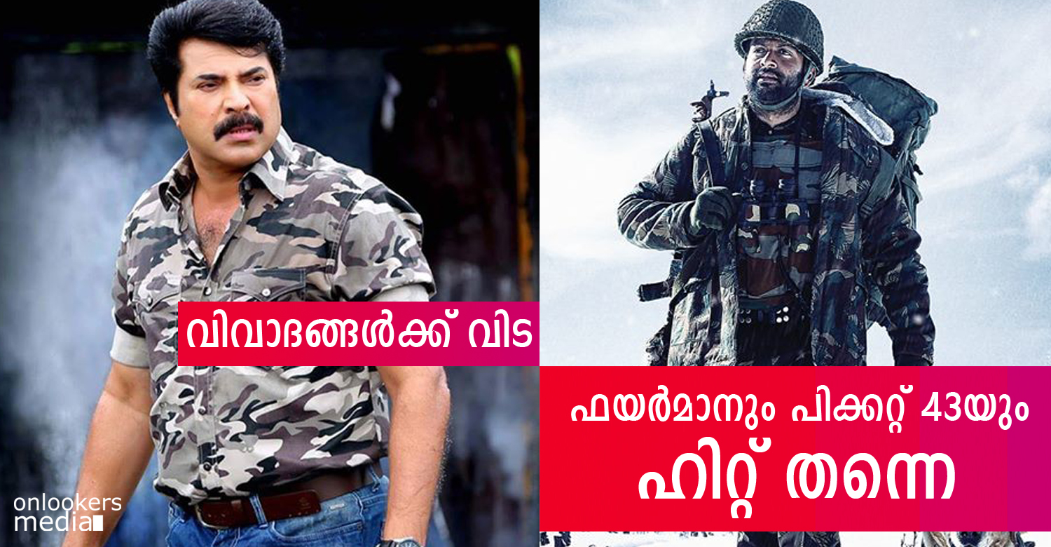 Mollywood has hits in the first 2 months of 2015-Fireman-Picket 43-Mammootty-Prithviraj-Onlookers Media